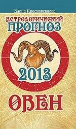 Астрологический прогноз 2013. Овен