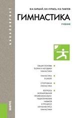 Гимнастика (для бакалавров)(изд:3)