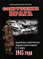 Сокрушение врага. Балатонская стратегическая оборонительная операция 6-15 марта 1945