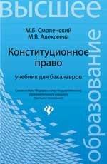 Жанна Шквыря. Конституционное право. Учебник для бакалавров