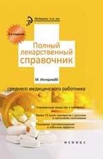 Полный лекарственный справочник сред.медиц.работн