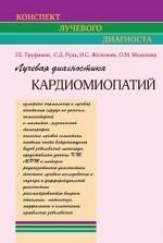 Лучевая диагностика кардиомиопатий (Конспект лучевого диагноста)