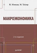 Макроэкономика. 2-е изд