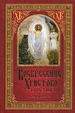 """""""Воскресение Христово видевше. .. """""""