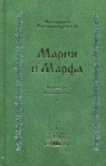 Мария и Марфа: Проповеди. Воспоминания. В 2 т. Т. 2