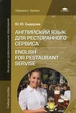 Английский язык для ресторанного сервиса / English for the Restaurant Servise