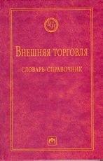 Внешняя торговля: словарь-справочник. 2-e изд., испр. и доп