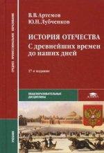История Отечества: С древнейших времен до наших дней. 17-е изд., стер