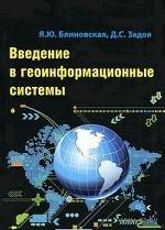 Введение в геоинформационные системы