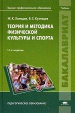 Теория и методика физической культуры и спорта: Учебное пособие. 11-е изд., стер