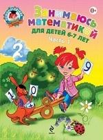 Занимаюсь математикой. Для детей 6-7 лет. В 2 частях. Часть 1