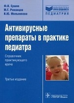 И. Ю. Мельникова,М. Г. Романцов,Ф. И. Ершов. Антивирусные препараты в практике педиатра