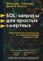 SQL - запросы  для простых смертных