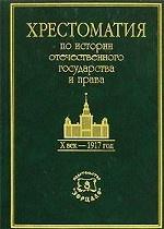 Хрестоматия по истории отечественного государства и права. X век - 1917 год