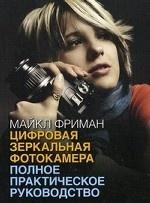 Цифровая зеркальная фотокамера:полное практич.рук