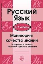 Русский язык 6-7кл Мониторинг качества знаний