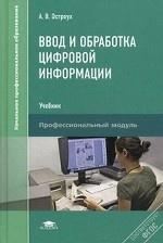 Ввод и обработка цифровой информации