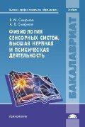 Физиология сенсорных систем, высшая нервная и психическая деятельность