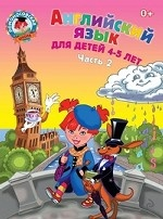 Английский язык: для детей 4-5 лет. Ч. 2. 2-е изд., испр. и перераб