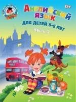 Английский язык: для детей 5-6 лет. Ч. 2. 2-е изд., испр. и перераб