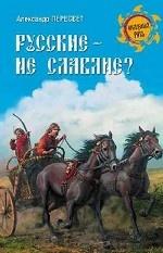 Русские - не славяне?