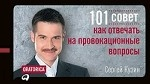 101 совет как отвечать на провокационные вопросы
