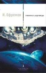 Туманность Андромеды / Ефремов И