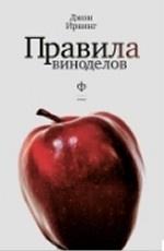 Обложка книги Правила виноделов