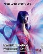 Adobe After Effects CS6. Официальный учебный курс (+ CD-ROM)