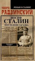 Иосиф Сталин. Последняя загадка