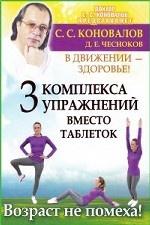 В движении - здоровье! Три комплекса упражнений вместо таблеток. Возраст - не помеха