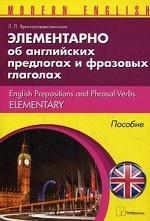 Элементарно об английских предлогах и фразовых глаголах. Пособие