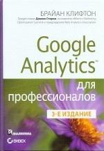 Брайан Клифтон. Google Analytics для профессионалов, 3-е издание 150x217