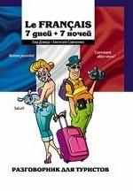 Le Francais. 7 дней + 7 ночей