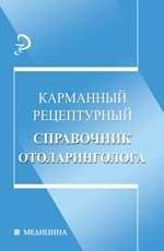 Карманный рецептурный справочник отоларинголога 150x230