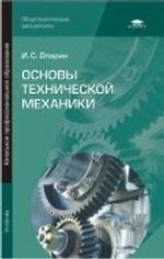 С. В. Киселев. Основы технической механики
