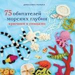 75 обитателей морских глубин крючком и спицами