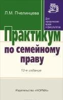 Практикум по семейному праву. 12-e изд. , перераб. Пчелинцева Л. М