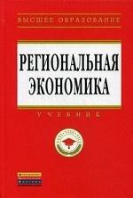 Региональная экономика. Учебник. Магистратура