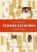 Этнопедагогика. Учебное пособие