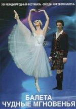 Балета чудные мгновенья (концерт классического балета) 126 мин. 2012 г