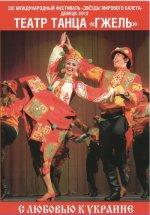 """С любовью к Украине (танцы разных народов) Концертная программа театра танца """"Гжель"""", 2012г"""