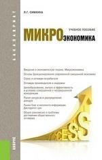 Микроэкономика (для бакалавров)(изд:2)