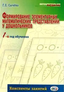 Формирование элементарных математических представлений у дошкольников. 1-й год обучения: Конспекты занятий