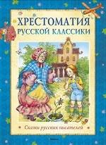 Хрестоматия русской классики. Сказки русских писателей