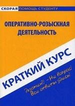 Краткий курс по оперативно-розыскной деятельности. Учебное пособие