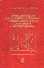 Обработка информации в пространственно-распределенных системах радиомониторинга: статистический  и нейросетевой подходы