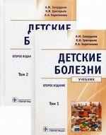 Детские болезни. Учебник. Гриф МО РФ