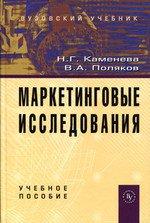 Маркетинговые исследования. 2-e изд., доп