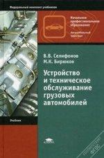 Устройство и техническое обслуживание грузовых автомобилей. 6-е изд., стер